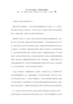 第1157期 张颐武:全球化的文化挑战.doc