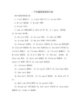 一千句最常用英语口语.doc