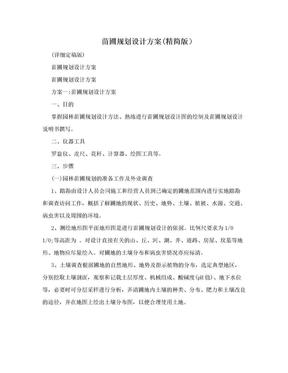 苗圃规划设计方案(精简版).doc