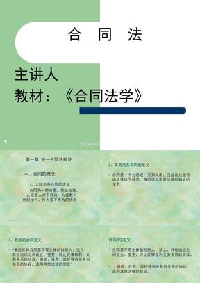 合同法课件全.ppt
