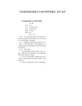 中化集团岗位级别与专业序列管理规定_智库文档.doc