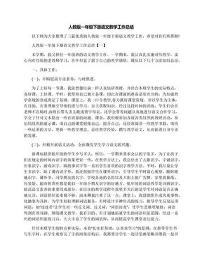 人教版一年级下册语文教学工作总结.docx