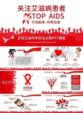 艾滋病科学防治主题PPT模板.pptx