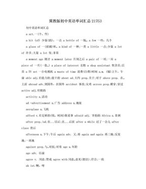 冀教版初中英语单词汇总21753.doc