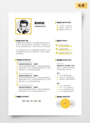 黄色活泼单页市场拓展简历.docx