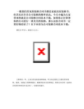 公司装修合同范本下载.doc