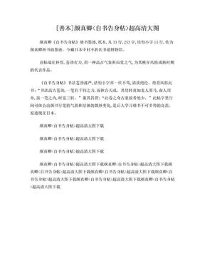[善本]颜真卿自书告身帖超高清大图.doc