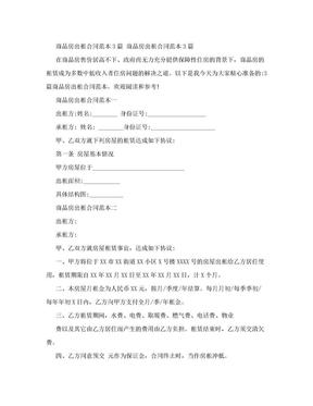 商品房出租合同范本3篇(参考).doc