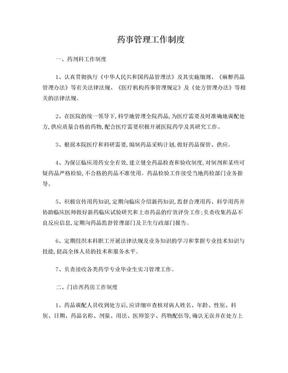 药事管理工作制度.doc