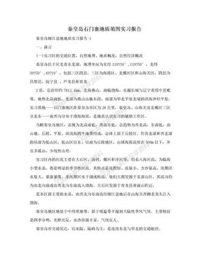 秦皇岛石门寨地质填图实习报告.doc