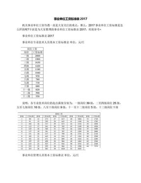 事业单位工资标准表2017.docx