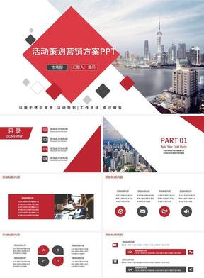 活动策划营销策划活动方案PPT.pptx