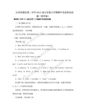 江西省赣县第二中学2014届九年级上学期期中考试英语试题(原件版).doc