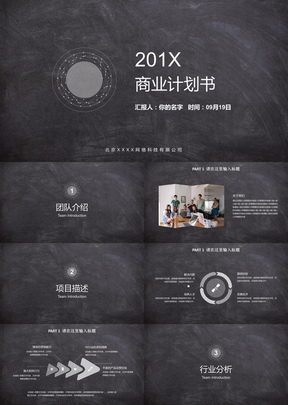 黑板背景商业计划书PPT模板.pptx