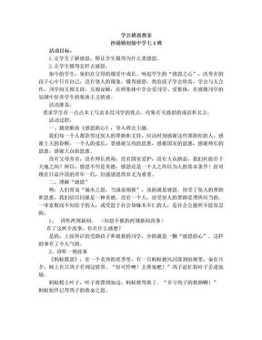 学会感恩教案.doc