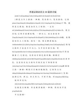 普通话朗读范文60篇拼音版.doc