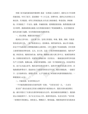 申报三好幸福美满家庭申报材料.doc