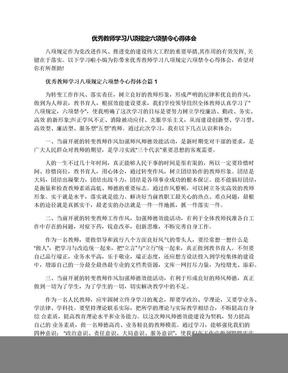优秀教师学习八项规定六项禁令心得体会.docx