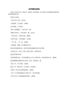关于陕西方言谚语.docx