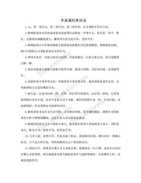 李嘉诚经典语录.doc