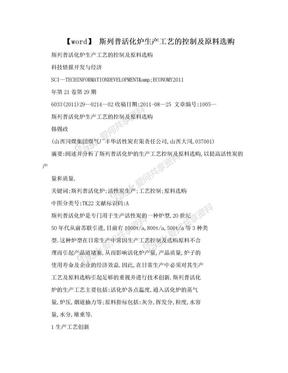 【word】 斯列普活化炉生产工艺的控制及原料选购.doc