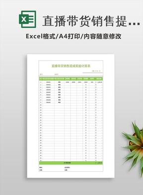直播带货销售提成奖励计算表