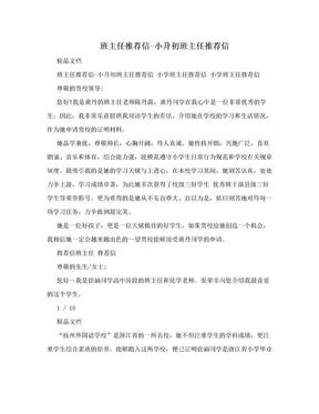 班主任推荐信-小升初班主任推荐信.doc