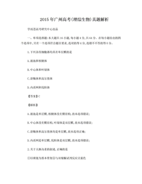 2015年广东高考生物真题试卷(答案解析版).doc