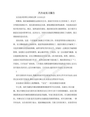 汽车站实习报告.doc