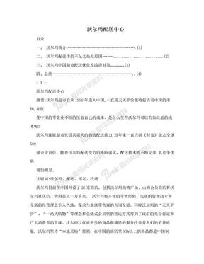 沃尔玛配送中心.doc