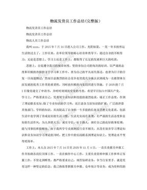 物流发货员工作总结(完整版).doc