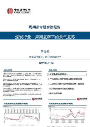 中信建投-煤炭行业:周期复辟下的景气复苏(PPT)-110310.ppt