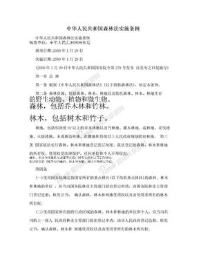 中华人民共和国森林法实施条例.doc