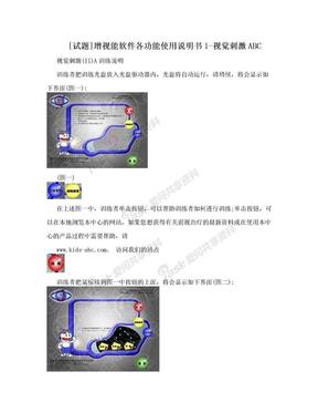[试题]增视能软件各功能使用说明书1-视觉刺激ABC.doc