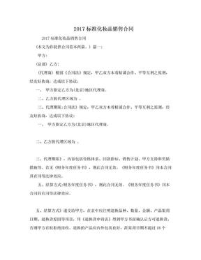 2017标准化妆品销售合同.doc