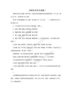 高职高考语文试题1.doc