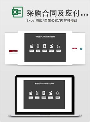 采购合同及应付账款管理系统excel模板.xlsx