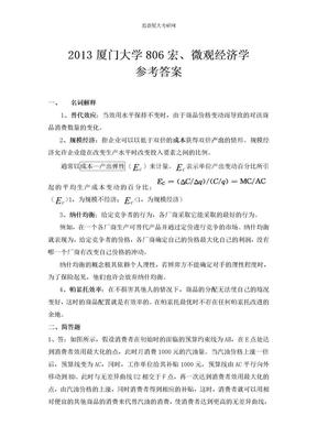 2013厦门大学806宏、微观经济学考研真题下载.doc