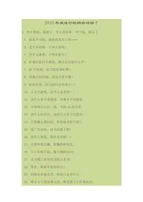 2010年最流行的网络词语.doc