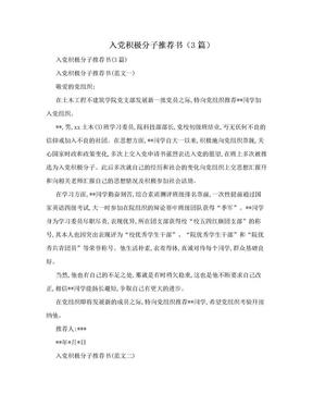 入党积极分子推荐书(3篇).doc