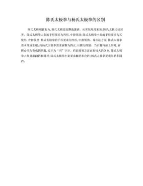 陈氏太极拳与杨氏太极拳的区别.doc