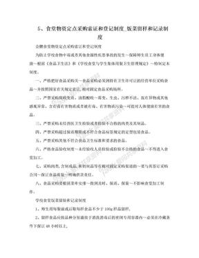 5、食堂物资定点采购索证和登记制度_饭菜留样和记录制度.doc