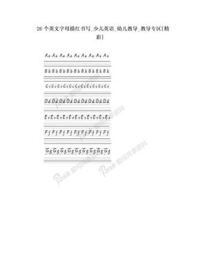 26个英文字母描红书写_少儿英语_幼儿教导_教导专区[精彩].doc