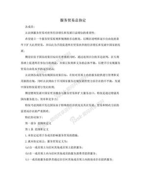 服务贸易总协定.doc