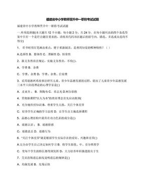 福建省中小学教师晋升中一职称考试试题.docx