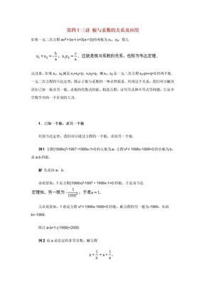 中学数学竞赛讲座及练习(第43讲)根与.doc