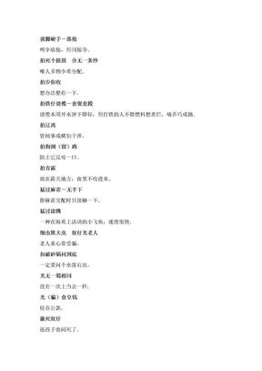 潮汕俗语集(五).doc