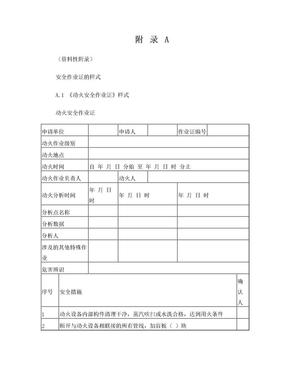 《动火安全作业证》样式.doc
