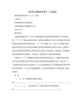 福田区金融业发展十三五规划.doc