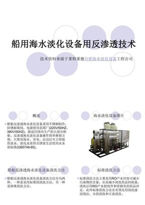 船用海水淡化设备用反渗透技术.ppt